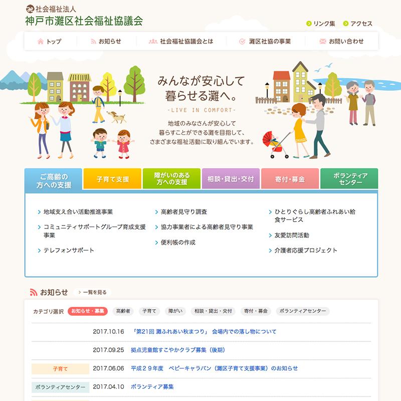 大阪 社会 福祉 協議 会